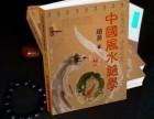 中国风水大师趙易风水培训