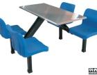 阜阳鸿鑫文体销售学校餐厅餐桌椅 玻璃钢餐桌椅 不锈钢桌椅