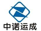 中诺运成国际快递一级代理DHL,UPS,FEDEX,TNT