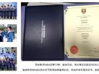想在深圳读MBA哪家学校投资少收获大性价比高