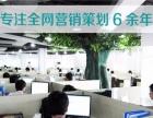 【6年专注中原企业全网营销策划,成功实现业绩翻倍】