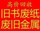 杭州废纸回收公司废纸回收电话上门高价回收