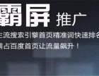 六合区百度seo快速排名服务多少钱