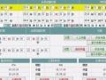 北京赛车PK10福彩3D平台出租