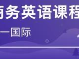 广州比较靠谱的英语培训中心