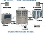 成都空气能T空气能热水器商用热水、空气能热水、空气热源