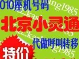 大量出售北京小灵通号 免费为您呼叫转移