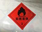 北京进口危险品报关清关