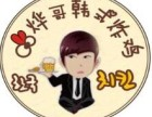 宁波烨哥韩式炸鸡加盟如何加盟条件有哪些