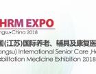 2018中国(江苏)国际养老 辅具及康复医疗展览会