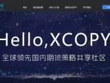 期货软件 XCOPY国内期货策略共享社区