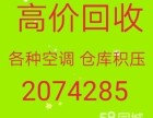 2074285淄博张店空调回收 货车回收 家电回收