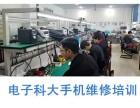 四川專業手機維修培訓學校在哪