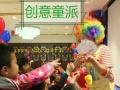 开业百日宴儿童生日派对 气模小丑魔术泡泡秀表演氦气球批发