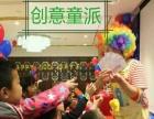 百日宴儿童生日开业气模小丑魔术泡泡秀表演创意气球拱门造型