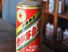 潍坊回收老酒网-潍坊收购老酒-潍坊高价回收陈年老茅台酒价格表