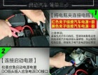 科技产品 手机移动电源 汽车摩托车应急启动电源