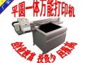 婚姻生日寿礼个性礼品定制图案 UV平圆一体印刷设备 打印机