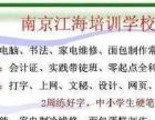南京家电维修培训 南京江海培训学校 包教包会