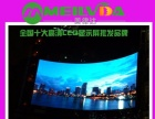 湛江LED显示屏厂家免费安装,大品牌批发零售】