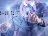 民治代理记账 民治记账报税 民治公司注册 深圳龙华注册公司