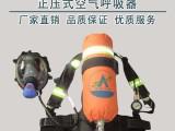 恒泰正压式 消防 空气呼吸器 6.8L碳纤维气瓶空气呼吸器