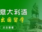 上海专业意大利语课程 零基础直达生活用语