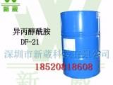 除蜡水 除蜡原料 DF-21 6508 异丙醇酰胺