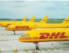 下城区DHL国际快递取件电话 下城区DHL网站咨询热线