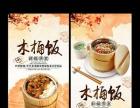 上海排骨米饭/木桶饭/煲仔饭/香锅饭铁板饭快餐加盟