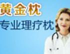 汉方4D专业理疗黄金枕加盟