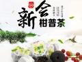 新会小青柑茶厂家批发