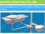 不降板同層排水系統