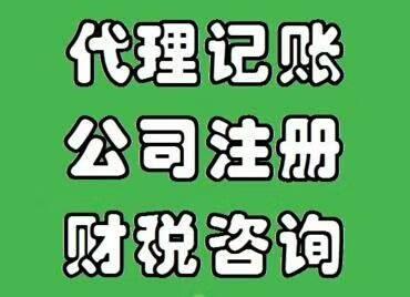 北京涿州代理公司注销注册报税记账工商年检公司建账内部审计