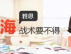 上海出国雅思培训 以雅思考试为核心目标