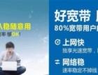 常州企业光纤单位光纤申请电信企业光纤宽带安装