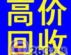 福清MINI价格福州iapd收购二手ipadmini交易买卖