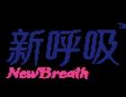 新呼吸卫生巾加盟