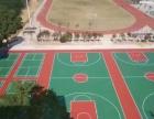室外篮球场地坪漆、操场涂彩色漆、运动场座位看台刷漆