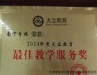 2017安全/造价/消防培训,800元/大立教育