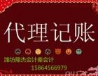 潍坊隆杰专业为您注册公司,记账报税