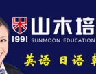 金山漕泾朱行亭林朱泾学英语来山木培训,基础班也有课