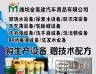 桂林玻璃水生产设备,玻璃水设备多少钱一套