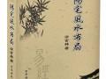 西藏易经风水讲座-算命大师涂玄林-西藏美容面相培训讲座
