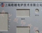 上海聚艺标牌铭牌机械控制面板印刷放心省心