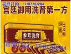 参茸洗肾胶囊网站(一盒/一粒)价格多少钱~