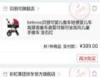 belecoo贝丽可婴儿推车 未使用过京东购买四轮童车原价399