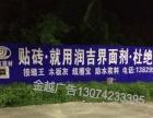 广州市 中山市户外墙体广告 政府标语发布