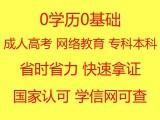 赤峰成人学历提升丨学历提升方式丨初高中毕业提升学历方法
