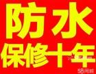 天津建发防水公司承接,屋面防水,阳台露台堵漏,地下室堵漏
